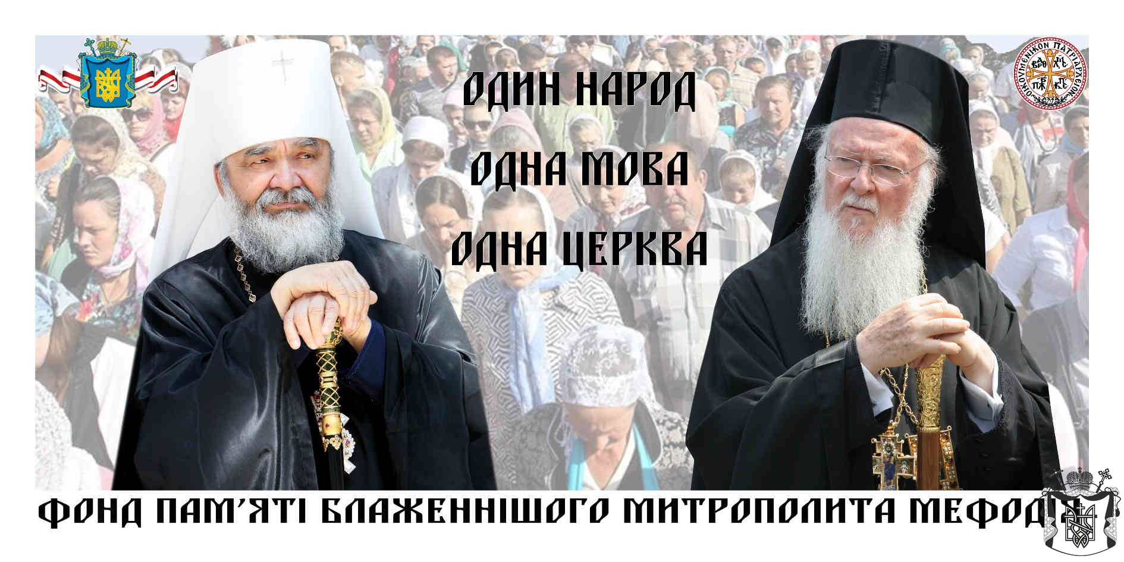 Вселенський-патріарх-Мефодій